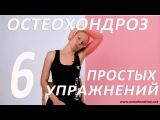 ►ЛЕЧЕНИЕ ОСТЕОХОНДРОЗА: 6 простых упражнений с Александрой Бониной