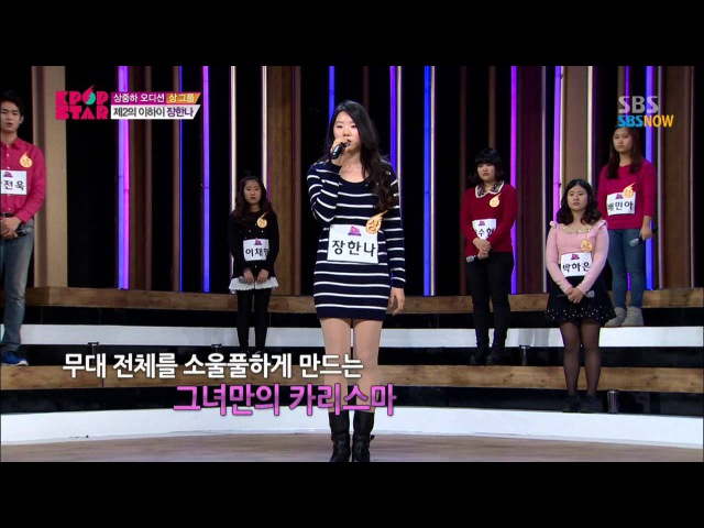 K POP STAR3 ROUND2 Jang Hanna Turning Tables