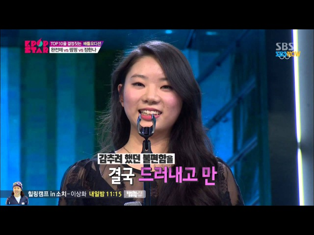K POP STAR3 ROUND5 Jang Hanna Like That Smiling Face Letting Me Go