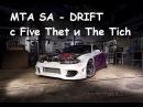 Играем в MTA SA с Five Thet и The Tich