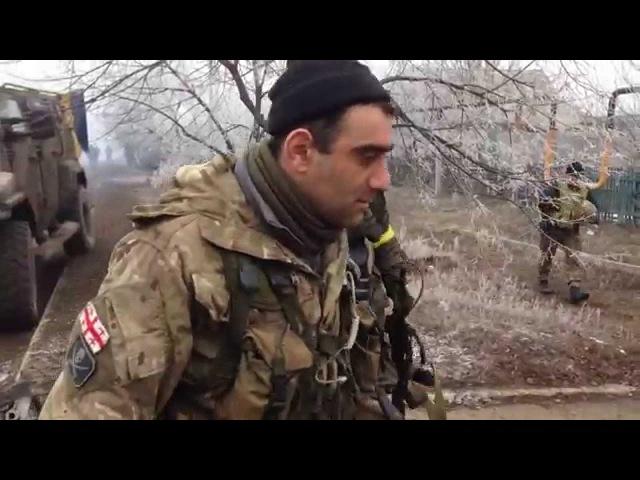 Грузинские наемники в Дебальцевском котле (видео)