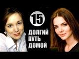 Долгий путь домой 15 серия (2014) Мелодрама фильм сериал