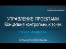 Концепция контрольных точек Павел Алферов