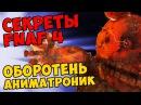Five Nights At Freddys 4 - ОБОРОТЕНЬ АНИМАТРОНИК
