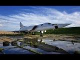 Заброшенная авиабаза брошенные бомбардировщики-ракетоносцы Ту-22М3.