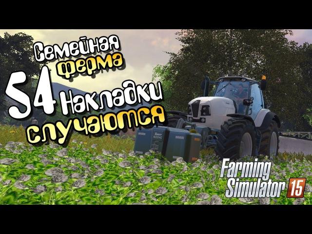 Накладки случаются - ч54 Farming Simulator 2015