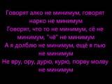 Fike- Minimum (feat. Jambazi) lyrics