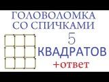 Головоломка со спичками (5 квадратов) +ответ