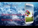 Видео замены дисплея на Samsung Galaxy S4. Замена LCD на I9500.