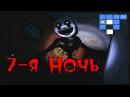 Фнаф 4 - Хэллоуин версия - КАК ПРОЙТИ 7-ю НОЧЬ Секреты прохождения 5 Ночей с Фредди 4
