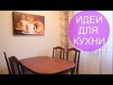 Идеи для КУХНИ и покупки Косметики. в том числе косметика Мастерской Олеси Мустаевой
