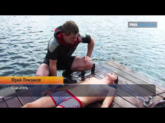 Как спасти утопающего и не утонуть самому