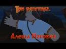 Саша Поветкин в супертжелом весе Отведайте силушки богатырской мультфильм