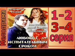 Любовь с испытательным сроком hd (Алла Юганова, Андрей Биланов) сериал