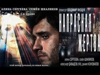 Напрасная жертва - русский фильм, драма, HD, 720p