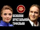 Осколки хрустальной туфельки - русский фильм, мелодрама 2015, HD, 720p