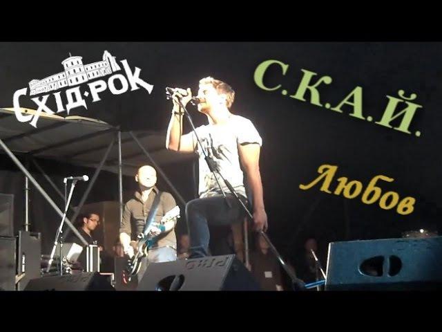 С.К.А.Й. - Любов (фестиваль Схід-Рок Тростянець) 27.07.2013
