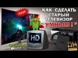 Как сделать старый телевизор УМНЫМ : Обзор и настройка Smart TV - HD приставки на OS ANDROID