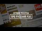 Лучшие ресурсы про русский рэп - The-Flow, Новый рэп, Рифмы и Панчи, Rapru #vsrap