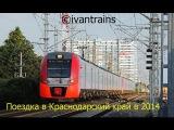 Поезда Краснодарского края 2014/Sochi 2014 railfanning