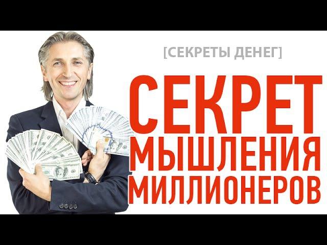 [СЕКРЕТЫ ДЕНЕГ] Секрет мышления миллионеров. Посмотрите обязательно!