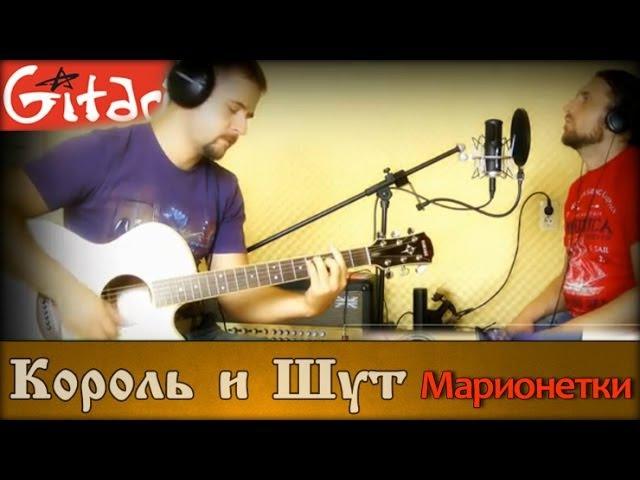 Марионетки - КОРОЛЬ И ШУТ / Как играть на гитаре (3 партии)? Аккорды и табы - Гитарин