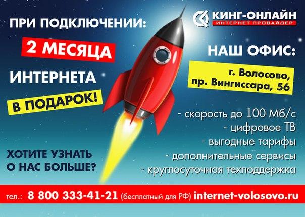 Кинг-онлайн! Новый интернет провайдер в г.Волосово 6eH9eobbRCI