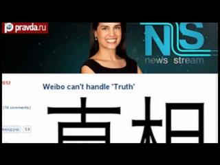 В Китае запретили «правду»