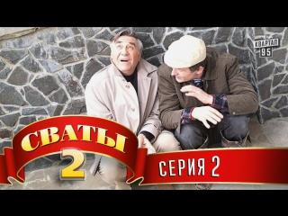 Сериал Сваты - 2 (2-ой сезон, 2-я серия), комедийный фильм - сериал, юмор для всей семьи