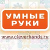 Умные руки (Clever Hands)