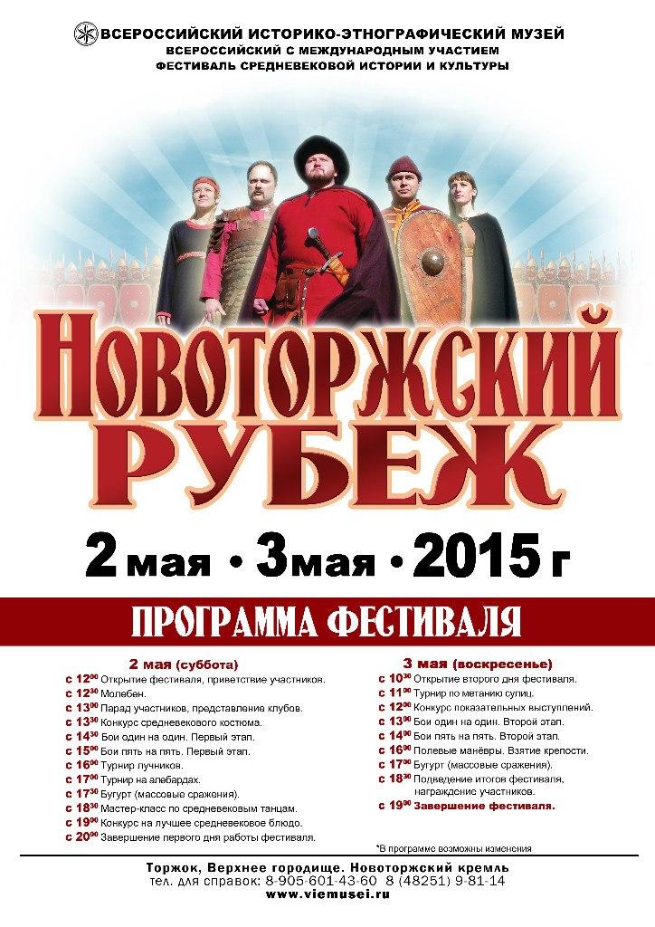 Новоторжский рубеж-2015