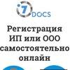 7docs.ru - бесплатная регистрация ООО и ИП