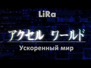 [LiRa] Accel World OP1 (Русский адаптированный перевод)