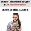 Онлайн заявка на кредит - 20bankov.ru