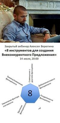Закрытый вебинар «8 инструментов создания ВКП»