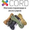 Xcord - паракорд (paracord), фастексы, карабины.