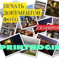 электросталь печать фото