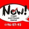 """Студия иностранных языков """"NOW!"""""""