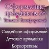Оформление праздников Москва Мытищи Королев Пушк