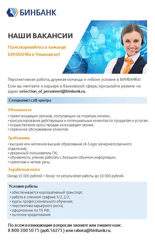 работа в банковской сфере в москве женщин это