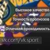 Прогнозы на спорт| Бесплатно с платных сайтов