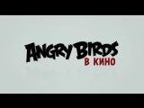 Angry Birds в кино (2016)  Русский, дублированный Тизер-Трейлер (мультфильм)
