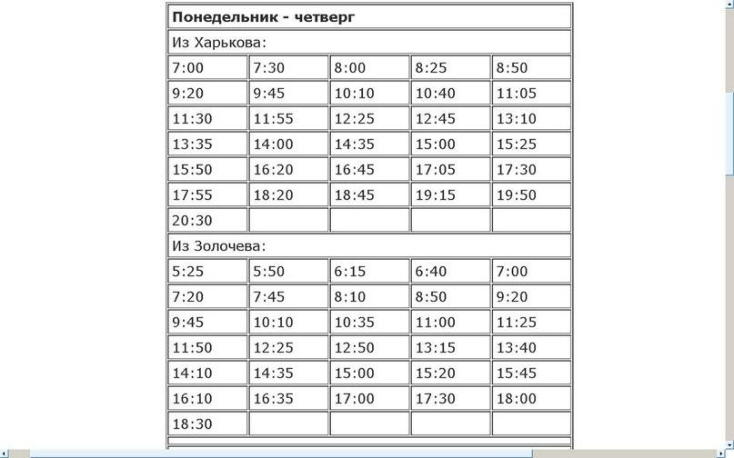 Расписание поездов до москвы через запорожье