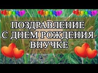 Поздравления с днем рождения внучке юле 14
