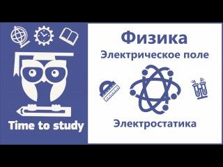 Физика. Подготовка к ЕГЭ. Урок 18. Электростатика