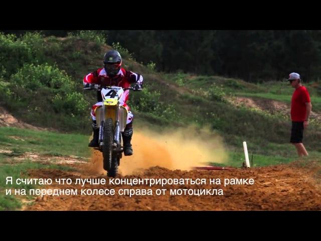 Старт в мотокроссе от Кармайкла (с переводом)