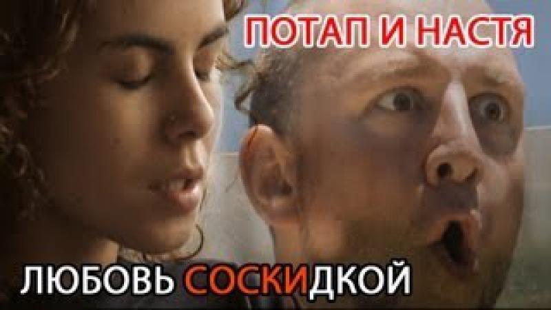 Потап и Настя - Любовь со cкидкой