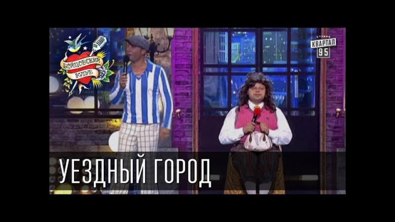 Бойцовский клуб 7 сезон выпуск 13й от 23-го сентября 2013г - Уездный Город