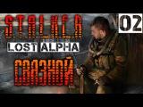 S.T.A.L.K.E.R  Lost Alpha Прохождение Часть 2