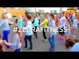 Зумба фитнес в парке им. А. Боровика. каждый вторн